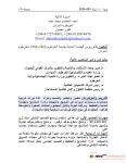 السيرة الذاتية-احمد المعتصم محمد احمد-عربى-01_pagenumber.001