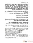 السيرة الذاتية-احمد المعتصم محمد احمد-عربى-02_pagenumber.002