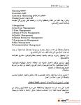السيرة الذاتية-احمد المعتصم محمد احمد-عربى-02_pagenumber.003