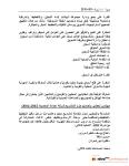 السيرة الذاتية-احمد المعتصم محمد احمد-عربى-03_pagenumber.001