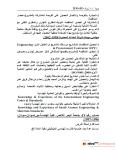 السيرة الذاتية-احمد المعتصم محمد احمد-عربى-03_pagenumber.002