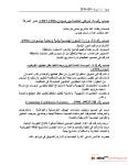 السيرة الذاتية-احمد المعتصم محمد احمد-عربى-03_pagenumber.003