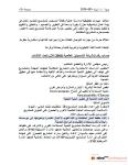 السيرة الذاتية-احمد المعتصم محمد احمد-عربى-01_pagenumber.002