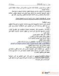 السيرة الذاتية-احمد المعتصم محمد احمد-عربى-01_pagenumber.003
