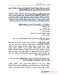 السيرة الذاتية-احمد المعتصم محمد احمد-عربى-02_pagenumber.001