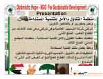 OPHFSD-Presentation-Sub-Arabic-04_pagenumber.003