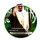 سمو سيدى خادم الحرمين الشريفين الملك عبدالله بن عبدالعزيز (حفظه الله) امين