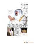 قصيدة حبيب الملايين بمناسبة عودة خادم الحرمين الشريفين الملك عبدالله بن عبد العزيز ال سعود (حفظه الله) امين