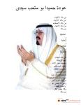 قصيدة بمناسبة عودة سمو سيدى خادم الحرمين الشريفين الملك عبد الله بن عبد العزيز ال سعود (حفظه الله) امين الى المملكة سالما وشافيا