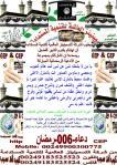 دعاء-06-رمضان