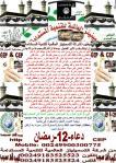 دعاء-12-رمضان
