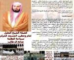 الشيخ صالح نبذة-03