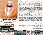 الشيخ صالح نبذة-04