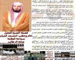 الشيخ صالح نبذة-05