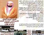 الشيخ صالح نبذة-06