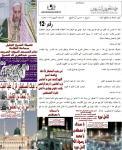المدينة- حسين-12