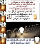 النور