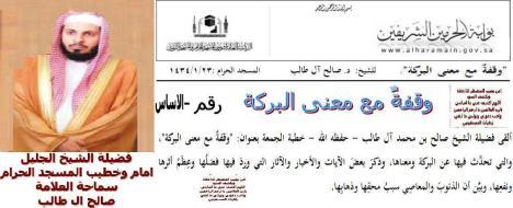 خطبة الجمعة 23 محرم 1434-الشيخ الجليل صالح ال طالب-الرئيسية