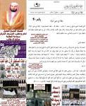 خطبة الجمعة 23 محرم صالح ال طالب-01
