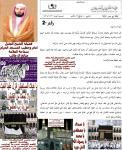 خطبة الجمعة 23 محرم صالح ال طالب-02