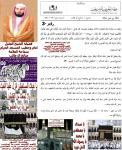 خطبة الجمعة 23 محرم صالح ال طالب-03