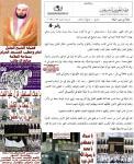 خطبة الجمعة 23 محرم صالح ال طالب-04