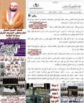 خطبة الجمعة 23 محرم صالح ال طالب-05