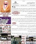 خطبة الجمعة 23 محرم صالح ال طالب-06