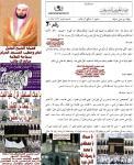 خطبة الجمعة 23 محرم صالح ال طالب-07