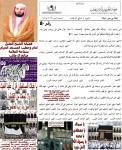 خطبة الجمعة 23 محرم صالح ال طالب-08