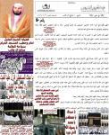 خطبة الجمعة 23 محرم صالح ال طالب-09