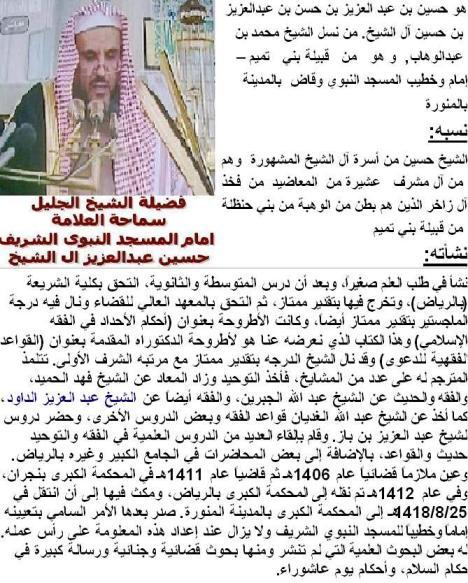 نبذة عن الشيخ حسين ال الشيخJPG