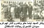 Sudan-Independence-09JPG
