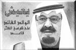 الملك عبدالله-01