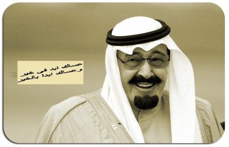 الملك عبدالله-0204