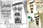 الملك عبدالله-الاساس