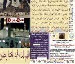 Dowa-01--Ramadan-1434