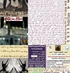 Dowa-010-Ramadan-1434
