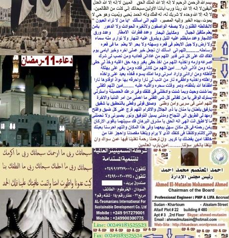 Dowa-011-Ramadan-1434