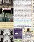 Dowa-012-Ramadan-1434