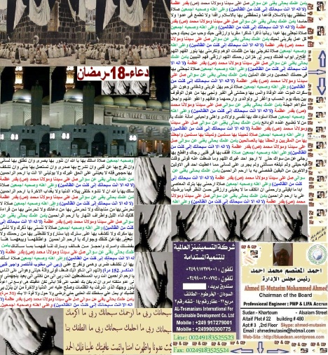 Dowa-018-Ramadan-1434