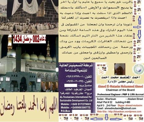 Dowa-02-Ramadan-1434