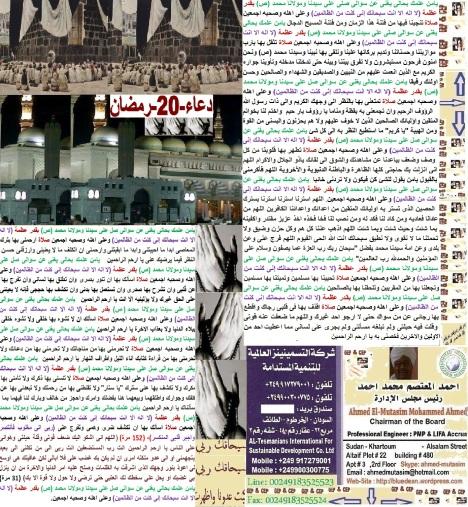Dowa-020-Ramadan-1434