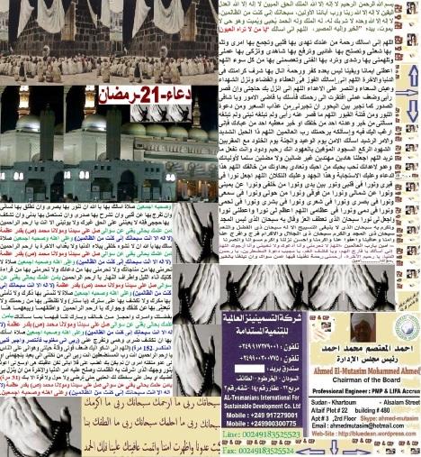Dowa-021-Ramadan-1434