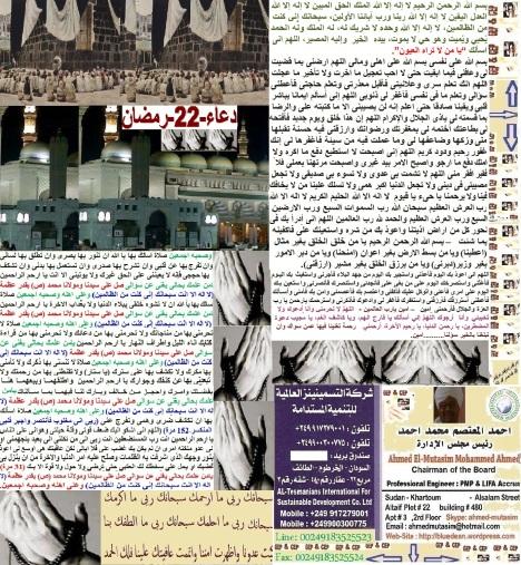 Dowa-022-Ramadan-1434-