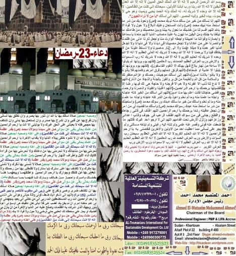 Dowa-023-Ramadan-1434-