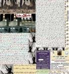 Dowa-024-Ramadan-1434