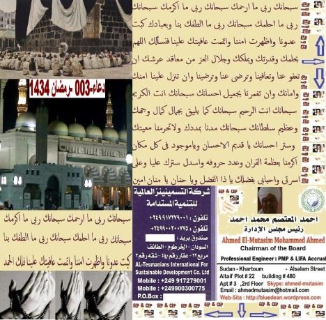 Dowa-03-Ramadan-1434