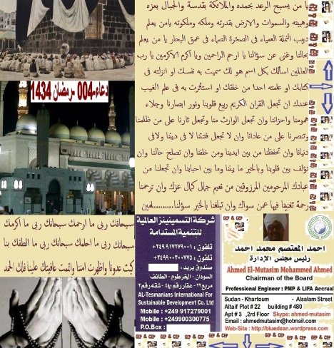 Dowa-04-Ramadan-1434
