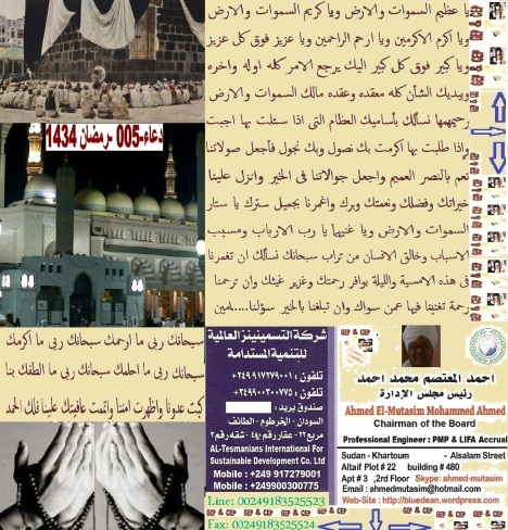 Dowa-05-Ramadan-1434